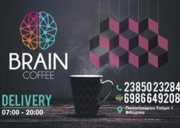 Brain: το νέο take away coffee της Φλώρινας