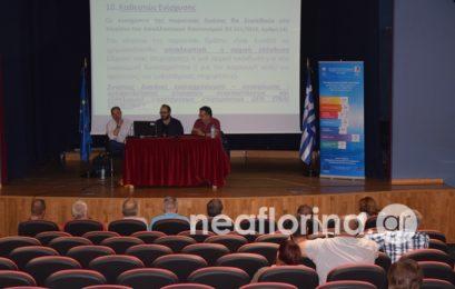 Παρουσίαση της δράσης για την ενίσχυση των επιχειρήσεων στους τομείς μεταποίησης και τουρισμού (video, pics)