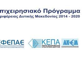 Παρουσίαση της δράσης του επιχειρησιακού προγράμματος για την ενίσχυση των μικρομεσαίων επιχειρήσεων στους τομείς μεταποίησης και τουρισμού