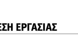 Νεοσύστατη επιχείρηση Casino & Hotel της Βορείου Ελλάδος, αναζητεί στέλεχος Marketing Manager