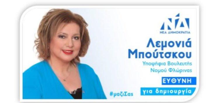 Ενημέρωση από την υποψήφια βουλευτή Λεμονιά Μπούτσκου για επικοινωνία μέσω facebook
