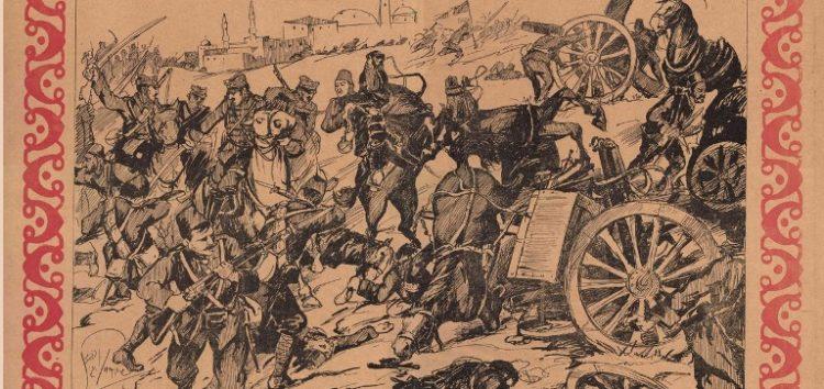 Ημερίδα: «Η ιστορική πορεία της Φλώρινας 1913 – 1944»