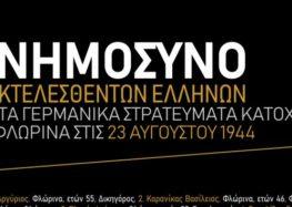 Μνημόσυνο για τους 20 εκτελεσθέντες από τους Γερμανούς στις 23 Αυγούστου 1944