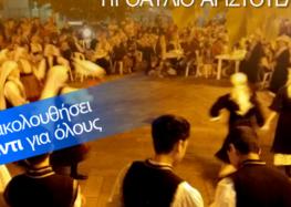 6ο Παιδικό Φεστιβάλ – Πανηγύρι Παραδοσιακών Χορών από τον «Αριστοτέλη»