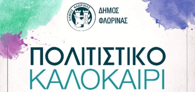 Απόψε η επίσημη έναρξη για το «Πολιτιστικό Καλοκαίρι» του δήμου Φλώρινας