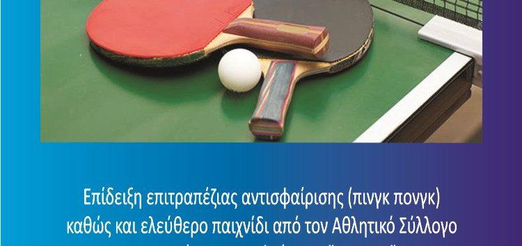 Επίδειξη επιτραπέζιας αντισφαίρισης από τις «Σάρισες»
