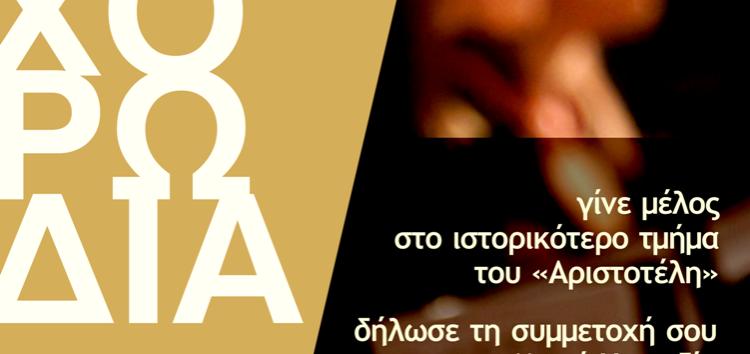 Έναρξη χορωδιακής χρονιάς στον «Αριστοτέλη» – Εγγραφές νέων χορωδών