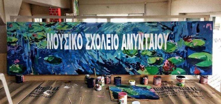 Καλλιτεχνίες στο μουσικό σχολείο Αμυνταίου