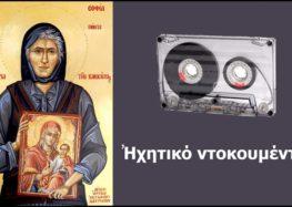 Η Αγία Σοφία της Κλεισούρας ψάλλει την Παναγία! (ηχητικό ντοκουμέντο)