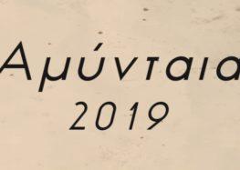 Το πρόγραμμα των πολιτιστικών εκδηλώσεων του δήμου Αμυνταίου «Αμύνταια 2019»