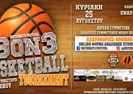 3on3 Basketball Tournament στο Λέχοβο