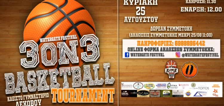 3on3 Basketball Tournament στο Λέχοβο