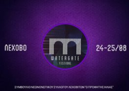 3rd Watergate Festival στο Λέχοβο