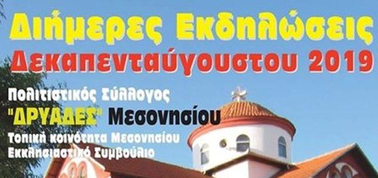 Λατρευτικές και πολιτιστικές εκδηλώσεις στο Μεσονήσι για τον εορτασμό της Κοιμήσεως της Θεοτόκου