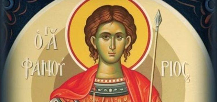 Ιερά Πανήγυρις Παρεκκλησίου Αγίου Φανουρίου Αμυνταίου