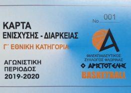 Ξεκίνησε η διάθεση των καρτών διαρκείας του Αριστοτέλη Φλώρινας B.C. ενόψει της σεζόν 2019-2020 για την Γ' εθνική κατηγορία