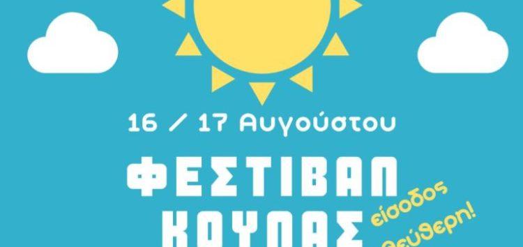 Στις 16 και 17 Αυγούστου το Φεστιβάλ Κούλας Πρεσπών