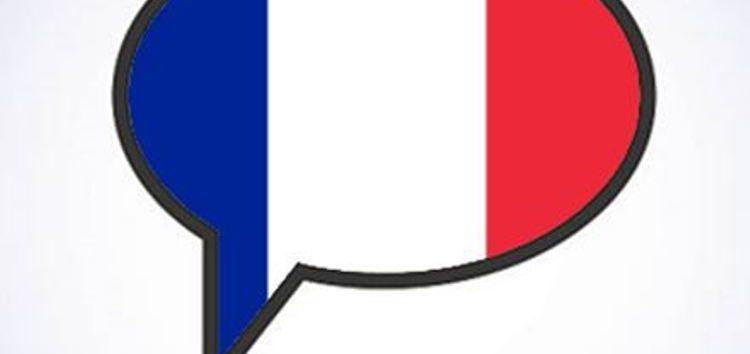 Παράδοση ιδιαίτερων μαθημάτων γαλλικής γλώσσας