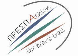 ΠΡΕΣΠΑthlon 2019 – The Bear's Trail, 7-8 Σεπτεμβρίου 2019 στις Πρέσπες
