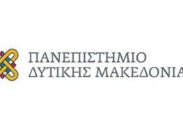 Πανεπιστήμιο Δυτικής Μακεδονίας: Διαδικτυακός διαγωνισμός καινοτόμας ιδέας
