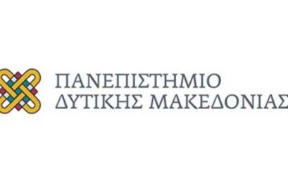 Πανεπιστήμιο Δυτικής Μακεδονίας: Τελική εκδήλωση του έργου EmploYouth