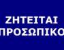 Ζητούνται νοσηλευτές – νοσηλεύτριες από νέο κατάστημα ορθοπεδικών ειδών στη Φλώρινα