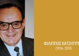 Φίλιππος Χατζητύπης (1926-2019)