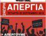 Προκήρυξη 24ωρης απεργίας στις 25 Σεπτεμβρίου