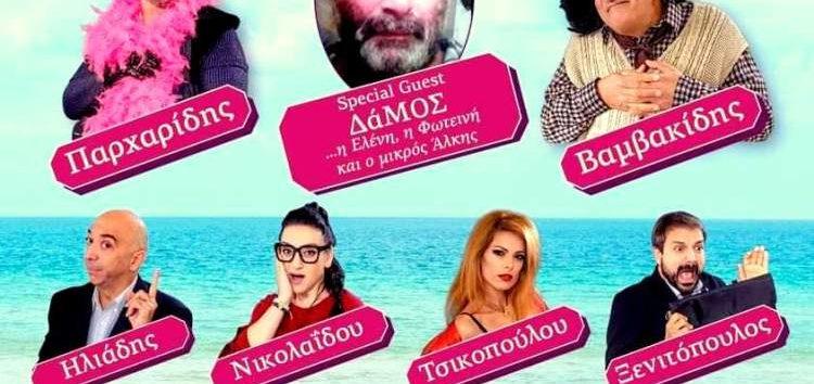 Η δημοφιλής θεατρική κωμική παράσταση «Γόβα Παρθένα» έρχεται στο Αμύνταιο