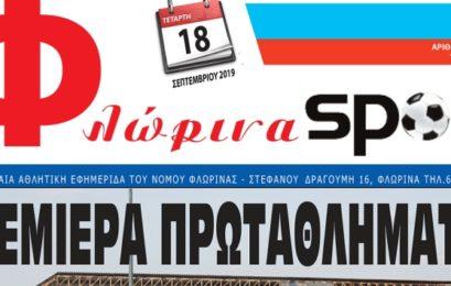 Κυκλοφορεί από σήμερα η εφημερίδα «Φλώρινα ΣΠΟΡ»!