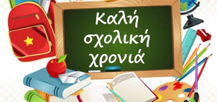 Άδεια Σχολικής Παρακολούθησης
