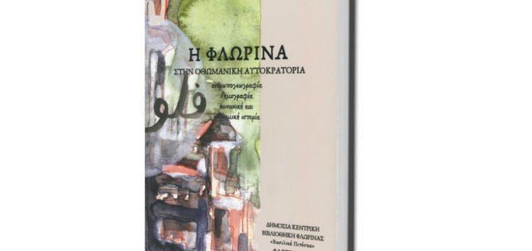 Δωρεάν διάθεση της έκδοσης της Δημόσιας Κεντρικής Βιβλιοθήκης «Η Φλώρινα στην Οθωμανική Αυτοκρατορία»