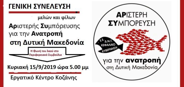 Γενική Συνέλευση της «Αριστερής Συμπόρευσης για την Ανατροπή στη Δυτική Μακεδονία»