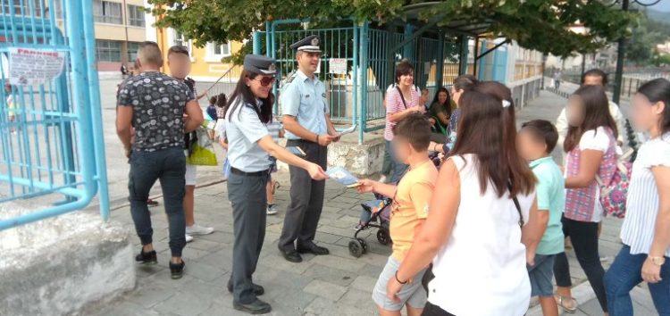 Ενημερωτικά φυλλάδια διένειμαν αστυνομικοί σε γονείς και μαθητές με την έναρξη της νέας σχολικής περιόδου