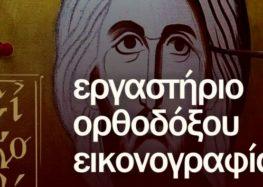 Έναρξη εγγραφών στο Εργαστήριο Ορθοδόξου Εικονογραφίας «Εικονίζοντες» του «Αριστοτέλη»