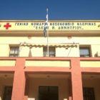 Αποκαταστάθηκε η πρόσοψη της 1ης πτέρυγας του Νοσοκομείου Φλώρινας (pics)