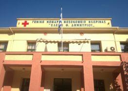 Ευχαριστήρια επιστολή προς το Νοσοκομείο Φλώρινας