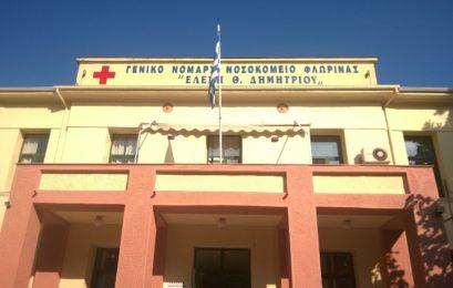 Σύλλογος Εργαζομένων Νοσοκομείου Φλώρινας: «Τώρα χρειάζονται έργα για ένα θωρακισμένο Ε.Σ.Υ. που θα εξασφαλίζει τη δωρεάν και δημόσια πρόσβαση όλων»