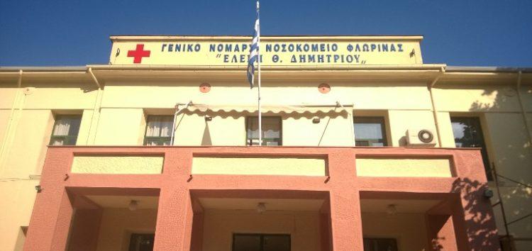 Ευχαριστήριο αποδοχής δωρεάς της διοίκησης του νοσοκομείου Φλώρινας