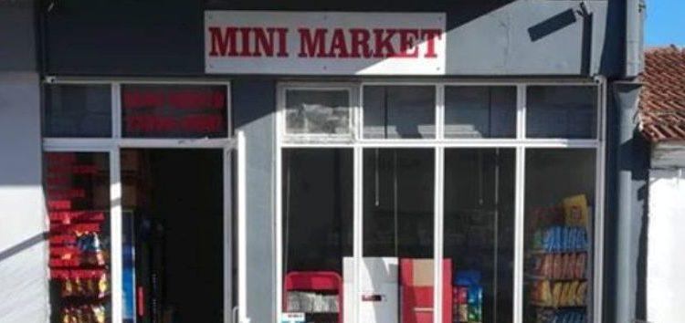 Mini market στον Παπαγιάννη Φλώρινας