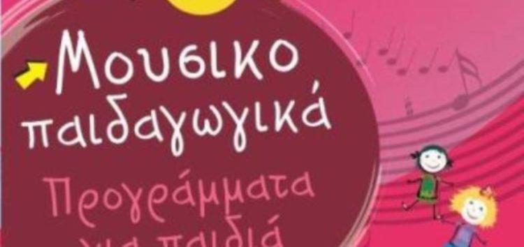 Ωδείο Φλώρινας: μουσικοπαιδαγωγικά προγράμματα για παιδιά