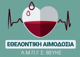 Εθελοντική αιμοδοσία από τον Πολιτιστικό Σύλλογο Βεύης