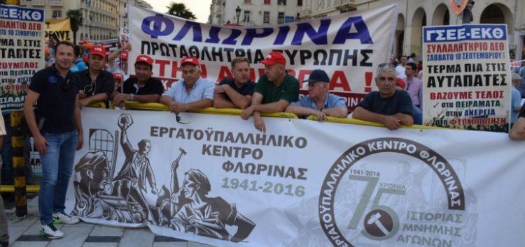 Το Εργατικό Κέντρο Φλώρινας στο μαζικό και αγωνιστικό συλλαλητήριο της Θεσσαλονίκης