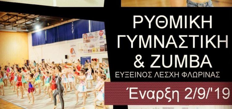 Ρυθμική γυμναστική & zumba στην Εύξεινο Λέσχη Φλώρινας