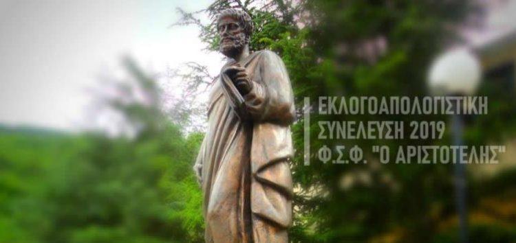 Αύριο Κυριακή η Eκλογοαπολογιστική Γενική Συνέλευση του Φ.Σ.Φ. «Ο Αριστοτέλης»