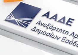 Εκδόθηκαν τα οριστικά αποτελέσματα για τις προσλήψεις στην ΑΑΔΕ