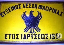 Εύξεινος Λέσχη Φλώρινας: Συγκέντρωση ειδών πρώτης ανάγκης για τους σεισμόπληκτους της Ελασσόνας