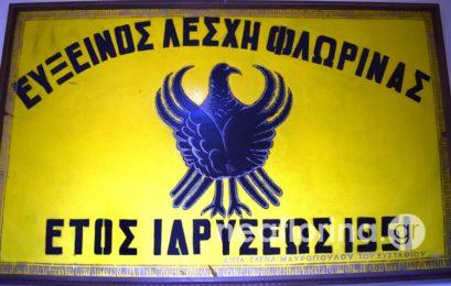 Η Εύξεινος Λέσχη Φλώρινας καταδικάζει την παράνομη εισβολή της Τουρκίας στη Συρία