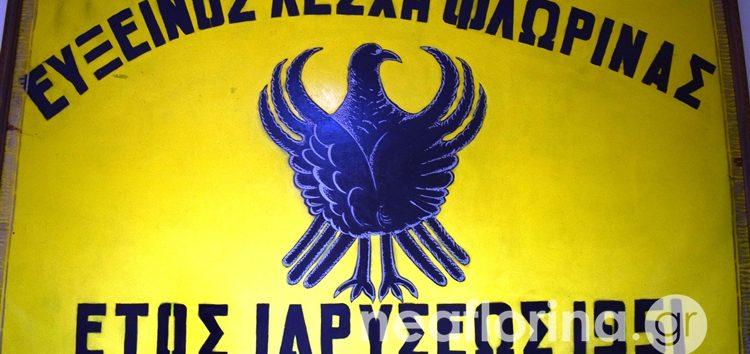 Αριστεία Ευξείνου Λέσχης Φλώρινας Νίκος Καπετανίδης (πρώην Ρατοπούλεια)