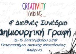 Στη Φλώρινα το 4ο Διεθνές Συνέδριο Δημιουργική Γραφή